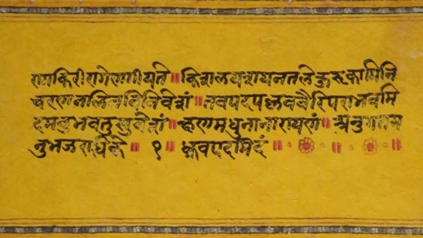 Corso di sanscrito secondo il metodo della tradizione orale indiana | da gennaio 2019
