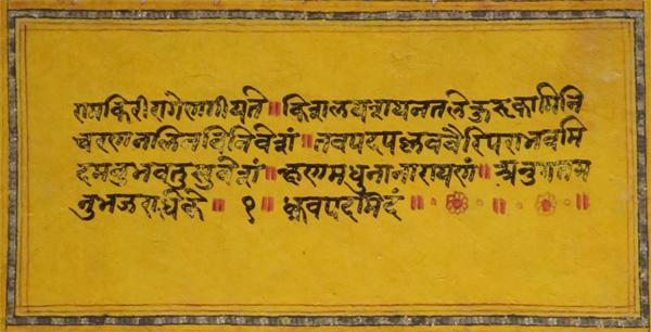 Da gennaio 2019 | Corso di sanscrito secondo il metodo della tradizione orale indiana